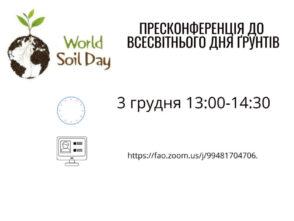 ФАО проведе пресконференцію до Всесвітнього дня ґрунтів