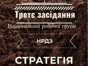 Третя зустріч національної робочої групи щодо формування Стратегії моніторингу нейтрального рівня деградації земель (НРДЗ) сільськогосподарського призначення в Україні до 2030 року в рамках проекту GCP/UKR/004/GFF